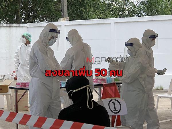 ผู้ป่วยโควิด-19 สงขลาเพิ่ม 50 คน พบพนักงานโรงงานใน อ.หาดใหญ่ติดเชื้อ