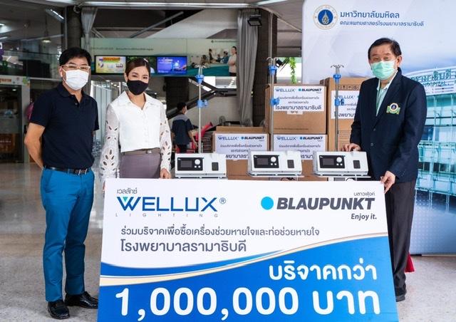 WELLUX จับมือ BLAUPUNKT บริจาคกว่า 1 ล้านบาท ซื้อเครื่องช่วยและท่อหายใจ ช่วยผู้ป่วยโควิด ผ่านรพ.รามาฯ