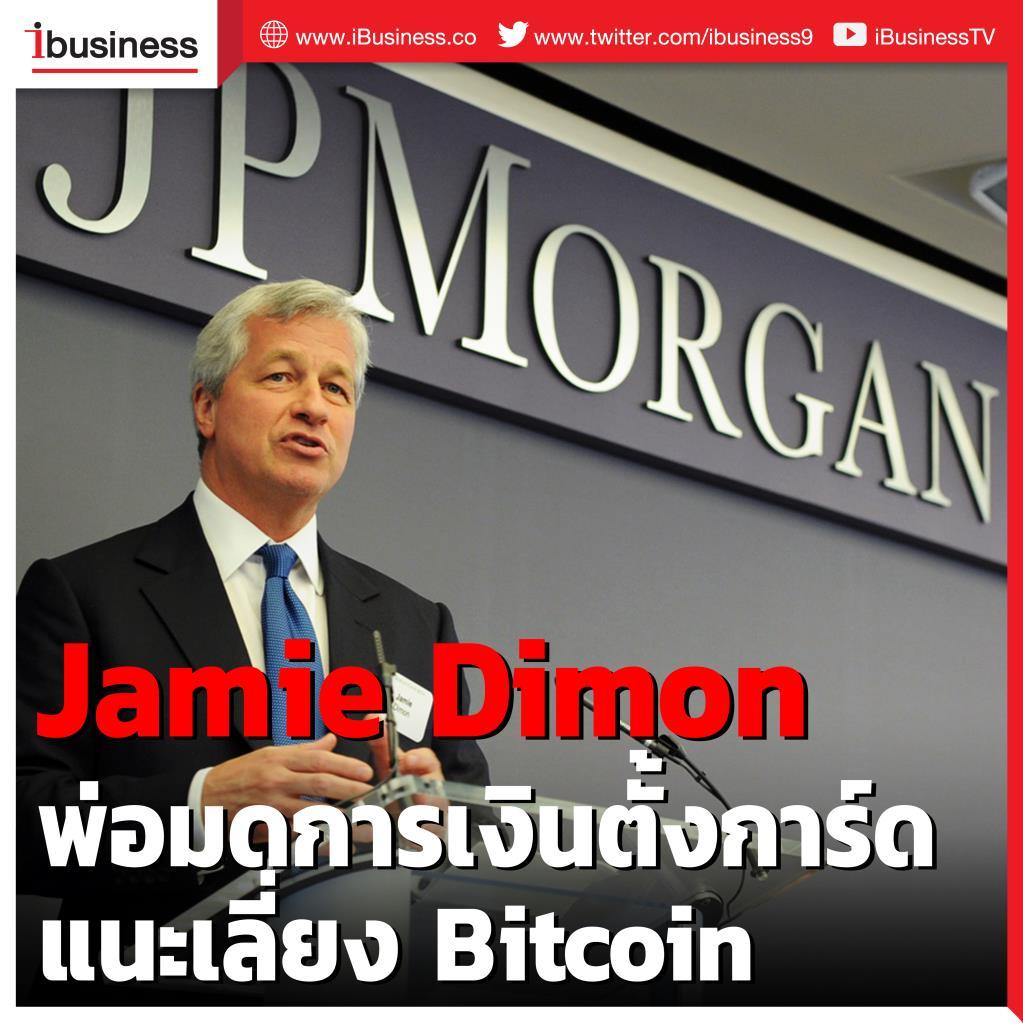 พ่อมดการเงินตั้งการ์ด แนะเลี่ยง Bitcoin