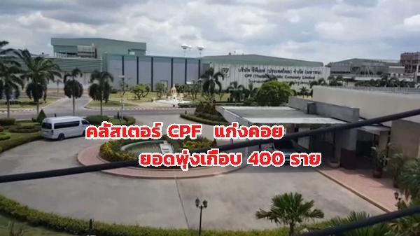 คลัสเตอร์ CPF แก่งคอย ติดเชื้อโควิด-19 ถึงพุ่ง เกือบ 400 ราย