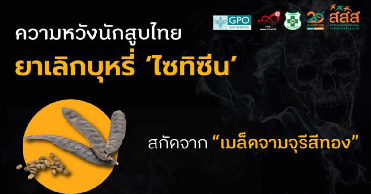 ไทยเจ๋ง!!! ผลิตยาเลิกบุหรี่สำเร็จเป็นครั้งแรกของไทย