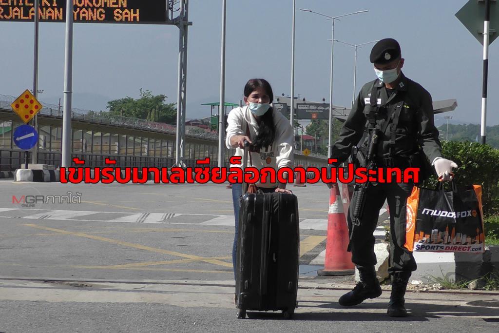 คุมเข้มชายแดนไทย-มาเลย์ป้องกันลักลอบเข้าเมือง เตรียมพร้อมรับมาเลเซียล็อกดาวน์ 14 วัน