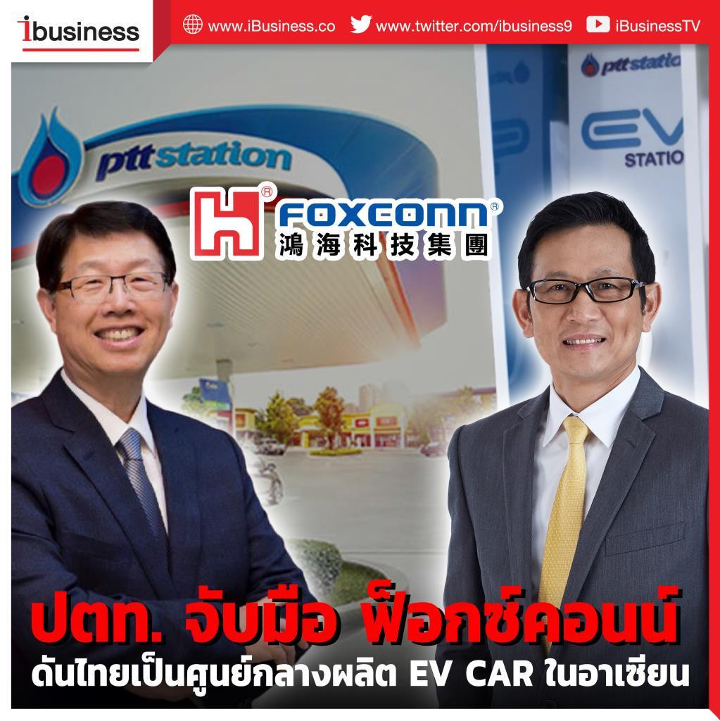 ปตท. จับมือ ฟ็อกซ์คอนน์ ดันไทยเป็นศูนย์กลางผลิตรถไฟฟ้าในอาเซียน