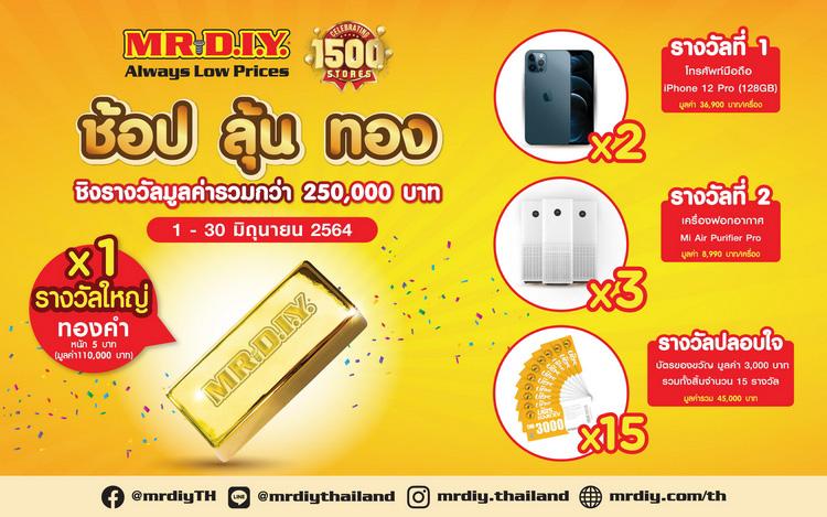 "MR.DIY ฉลอง 1,500 สาขา ปล่อยแคมเปญ ""ช้อป ลุ้น ทอง"" ชิงทองคำหนัก 5 บาท และของรางวัลมากมายกว่า 250,000 บาท"