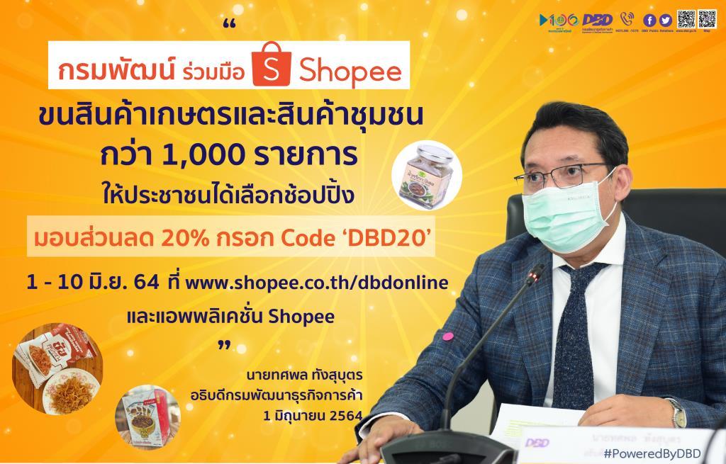 กรมพัฒน์ ร่วม Shopee หนุนเกษตรกรและสินค้าชุมชน ขายสินค้าบน Shopee พร้อมส่วนลด 20% แคมเปญ 'สุขใจซื้อของไทย'