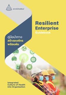 """หนังสือคู่มือนำทางสร้างองค์กรพร้อมผัน""""Resilient Enterprise Guidebook"""""""