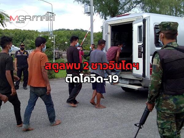 พบ 2 ผู้ต้องหาชาวอินโดฯ คดีลักลอบเข้าเมืองติดโควิด-19 หลังส่งกักตัวในเรือนจำ จ.สตูล