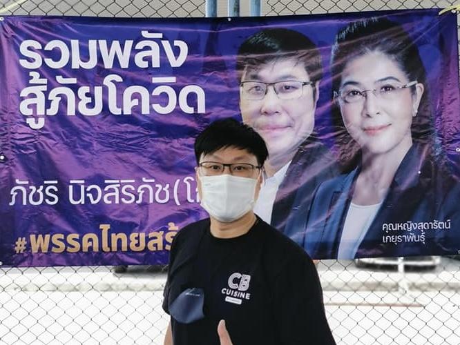 """""""ไทยสร้างไทย"""" เย้ยรัฐจัดงบฯขาดดุล-กู้เงินชนเพดาน ประจานมหาวิกฤตทางการคลังไทย"""