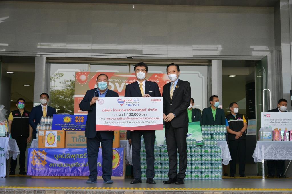 ยามาฮ่าเคียงข้างคนไทยร่วมใจฝ่าวิกฤติโควิด-19 มอบเงิน 1.4 ล้านบาท (คลิป)