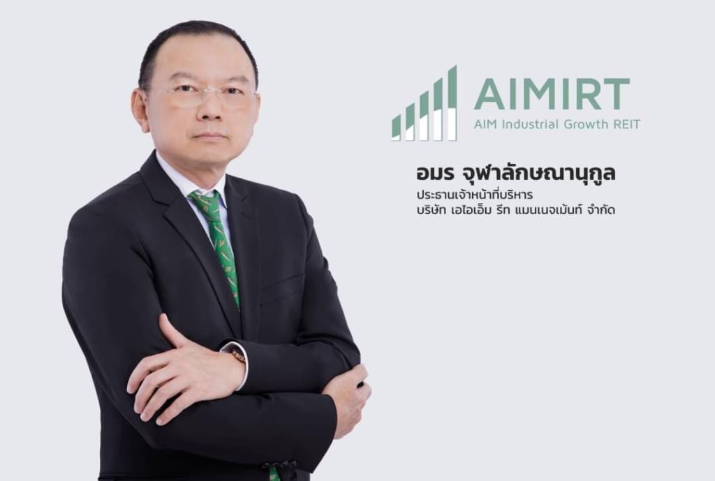 กองทรัสต์ 'AIMIRT' ชูผลการดำเนินงานและปันผลโดดเด่นพร้อมเดินหน้าเพิ่มทุนครั้งที่ 2