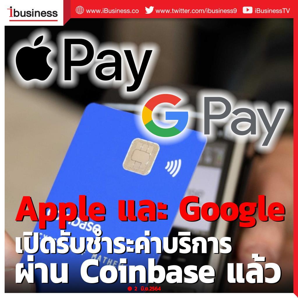 Apple และ Google เปิดรับชำระค่าบริการผ่าน  Coinbase
