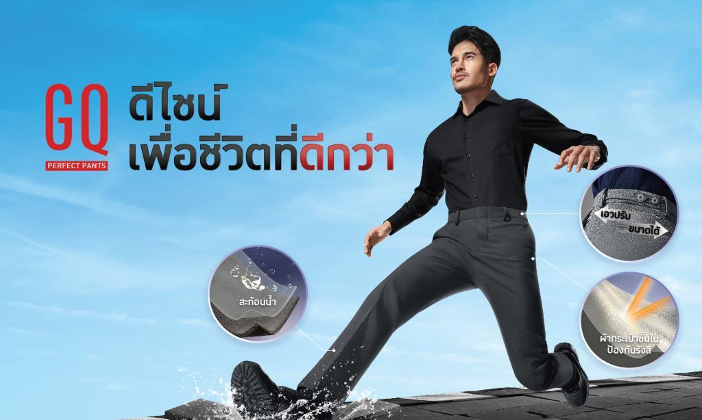 GQ เปิดตัว GQ PerfectPants™ แก้ปัญหา สร้างจุดต่าง มัดใจชายไทย