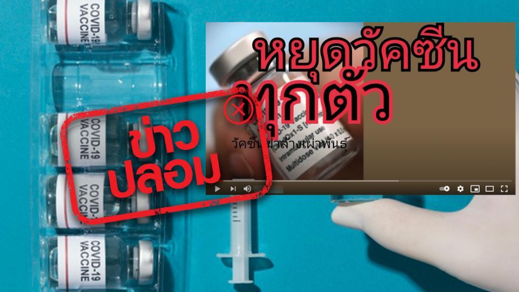 ข่าวปลอม! ผู้ก่อการร้ายแทรกแซงบริษัทยา ใส่เชื้อโรคในวัคซีนโควิด-19 เพื่อฆ่าล้างเผ่าพันธุ์คนไทย