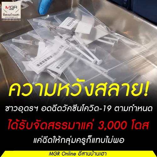 ชาวอุดรฯผิดหวัง!ได้รับจัดสรรวัคซีนแค่3,006โดส แค่ฉีดให้กลุ่มครูก่อนเปิดเทอมก็ไม่พอ