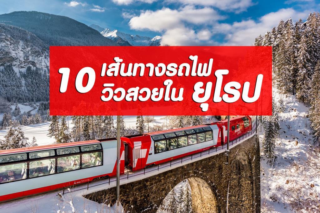 """สุดยอดความงามบน """"10 เส้นทางรถไฟ"""" วิวสวยที่สุดในยุโรป"""