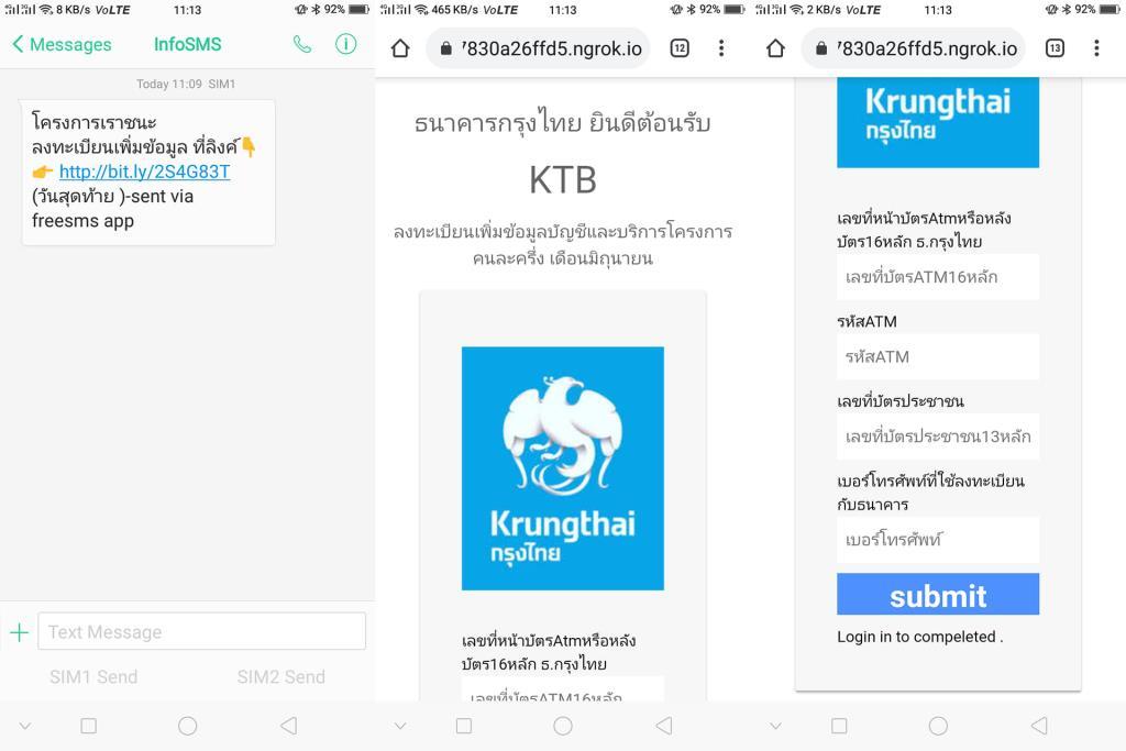 เตือนภัย! แอบอ้างกรุงไทย ส่งลิงก์อ้างเพิ่มข้อมูลโครงการรัฐ ที่แท้แฮกข้อมูลหวังขโมยเงินในบัญชี