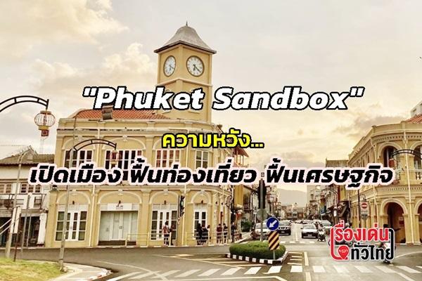 """""""phuket Sandbox"""" ความหวัง...ฟื้นฟูท่องเที่ยว-เศรษฐกิจภูเก็ต"""
