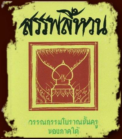 คำผวน..ลีลาลูกเล่นพราวเสน่ห์ของภาษาไทย! เอ่ยของลับแบบปลุกอารมณ์ขัน ไม่ปลุกอารมณ์ใคร่!!
