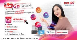 แพกเกจ SME Go Online ให้ขายออนไลน์ปัง ยอดขายพุ่ง เพียง 599-1,499 บาท/เดือน