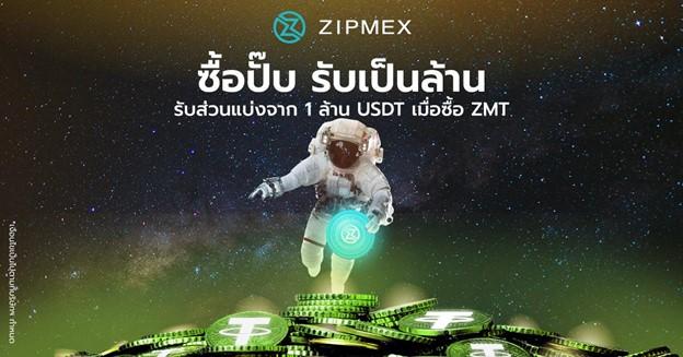 Zipmex เปิดตัว USDT Reward Pool ที่ยิ่งใหญ่ที่สุดในโลก มูลค่ารวม 1 ล้าน USDT