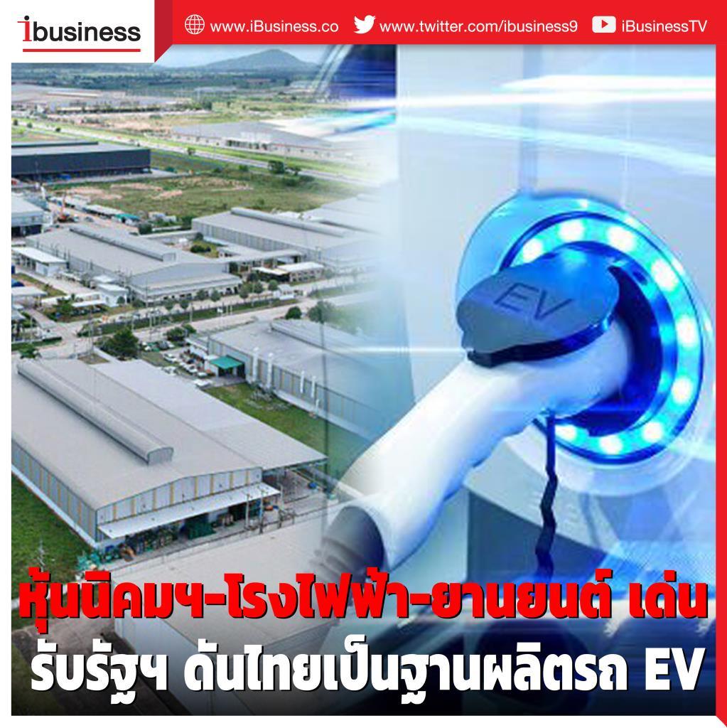 หุ้นนิคมฯ-โรงไฟฟ้า-ยานยนต์ เด่นรับรัฐฯ ดันไทยเป็นฐานผลิตรถ EV