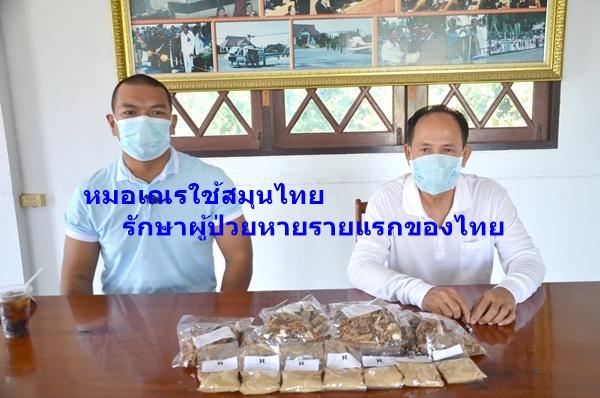รายของไทย หนุ่มเมืองนนท์  ป่วยโควิด-19 กินยาสมุนไพรหมอเณร  7 วัน หายป่วย