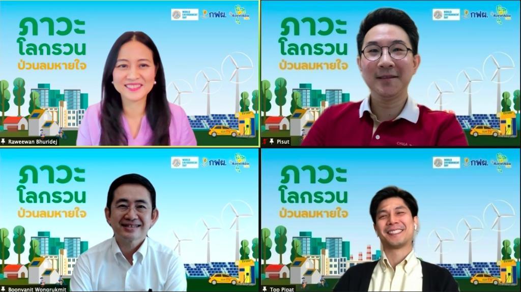 """กูรูสิ่งแวดล้อม ชวนคนไทยรวมพลัง   """"ลดโลกรวน"""" ในวันสิ่งแวดล้อมโลก"""