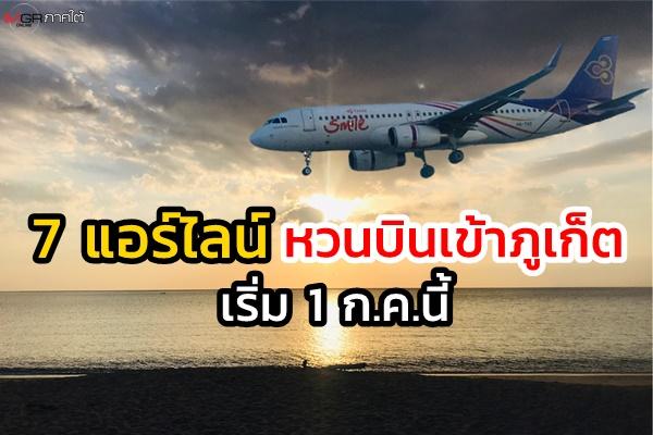7 สายการบิน หวลกลับเข้าภูเก็ต 22 เส้นทาง จากยุโรป- ตะวันออกกลาง – เอเชีย รับ Phuket Sandbox