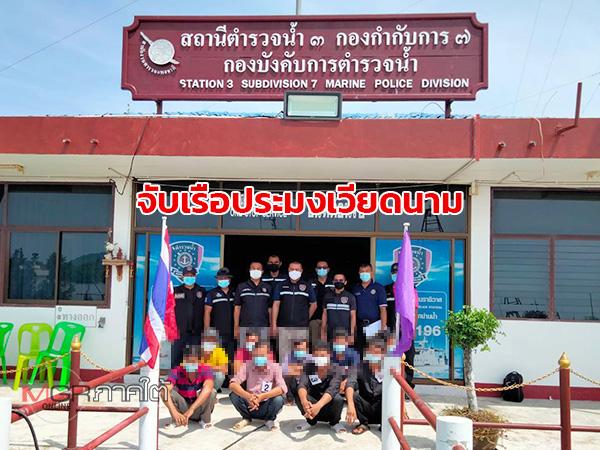 จับเรือประมงเวียดนามพร้อม 9 ลูกเรือลักลอบเข้าเขตไทย