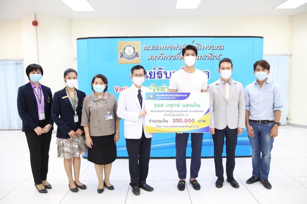 จอส เวอาห์ มอบเงินบริจาคให้กับคณะแพทย์ศาสตร์วชิรพยาบาล เพื่อสมทบทุนสร้างหอผู้ป่วยความดันลบสำหรับผู้ป่วยโควิด-19