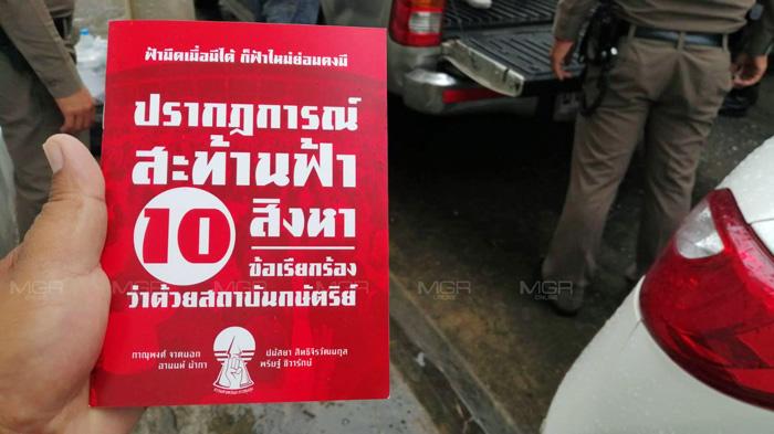 ถ้าไม่มีสถาบันพระมหากษัตริย์ ประเทศไทยจะเป็นไปอย่างไร?