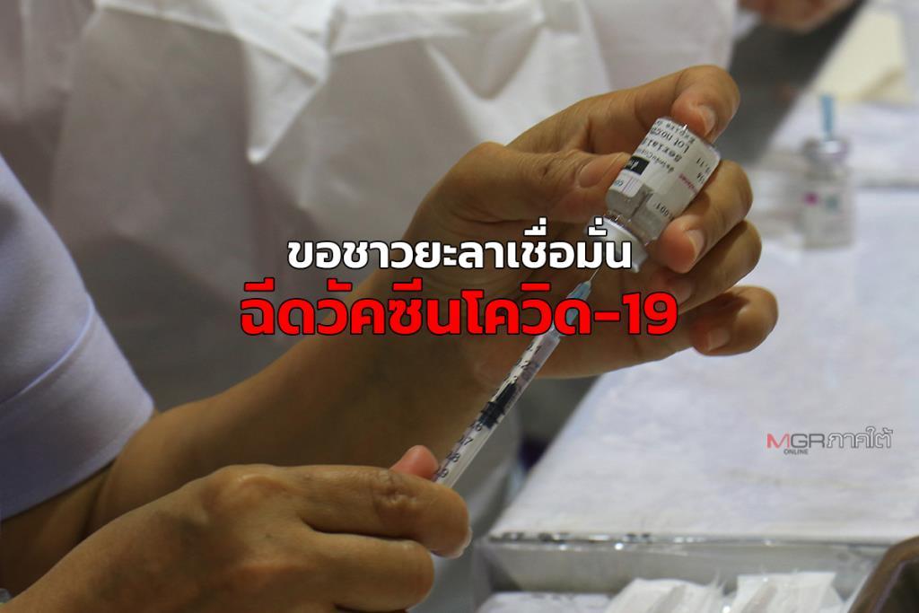 ผู้ว่าฯ ขอประชาชนเชื่อมั่น หลังชาวยะลาเดินทางฉีดวัคซีนป้องกันโควิด-19 วันนี้คึกคัก