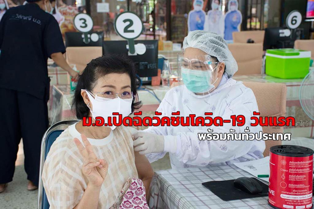 ม.อ.เปิดฉีดวัคซีนโควิด-19 วันแรก พร้อมกันทั่วประเทศ