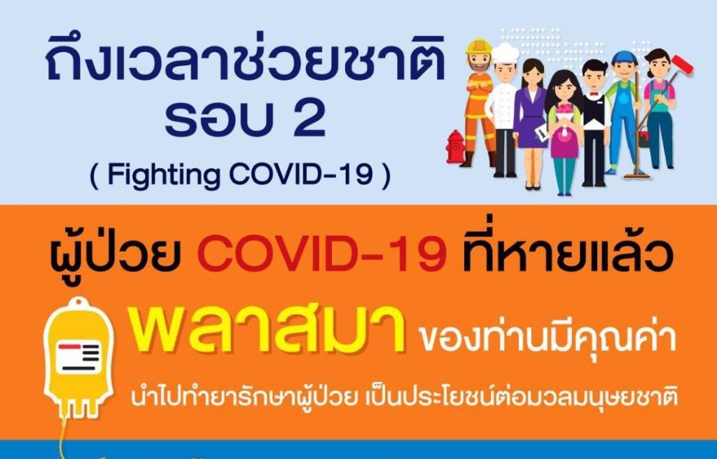 สภากาชาดไทย-สวรส. ชวนร่วมบริจาคพลาสมา ช่วยชีวิตผู้ป่วยโควิด ลดความรุนแรงโรค