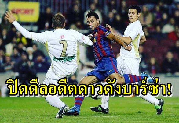"""ไม่ได้โม้!!!! อดีตแข้ง """"บาร์ซ่า"""" ประกาศร่วมทีมไทยลีก 2"""
