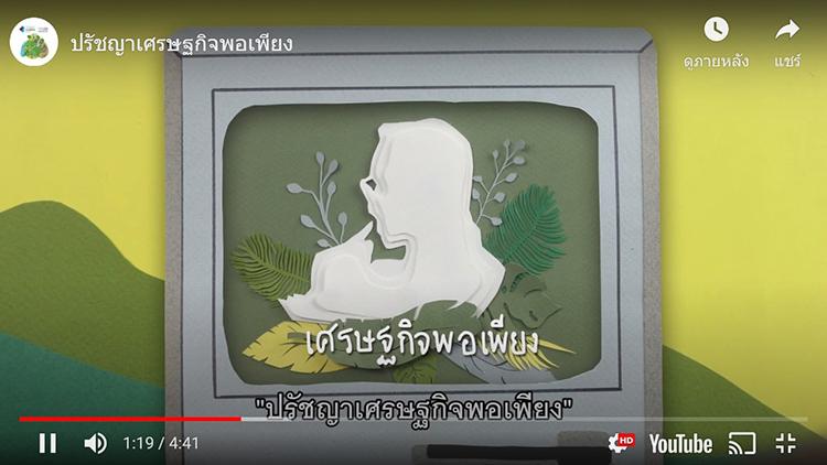 """โครงการ """"ตามรอยพ่อฯ"""" ก้าวสู่ปีที่ 9 ตอกย้ำบทบาท """"สื่อพอดี"""" เดินหน้าสร้างแรงบันดาลใจและองค์ความรู้ศาสตร์พระราชา ให้คนไทยสู้ทุกวิกฤตอย่างยั่งยืน"""