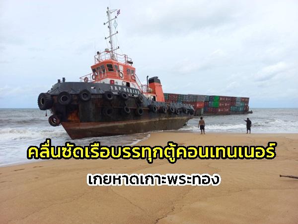 คลื่นซัดเรือบรรทุกตู้คอนเทนเนอร์ อินโดนีเซีย เกยตื้นที่เกาะพระทอง จ.พังงา หลังถูกเชือกขนาดใหญ่พันใบจักรเรือ