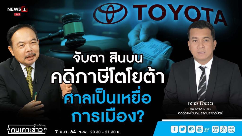 """""""เชาว์"""" มั่นใจผู้พิพากษาบริสุทธิ์คดีสินบนโตโยต้า เชื่อมีเบื้องหลังทำลายกระบวนการยุติธรรมไทย"""