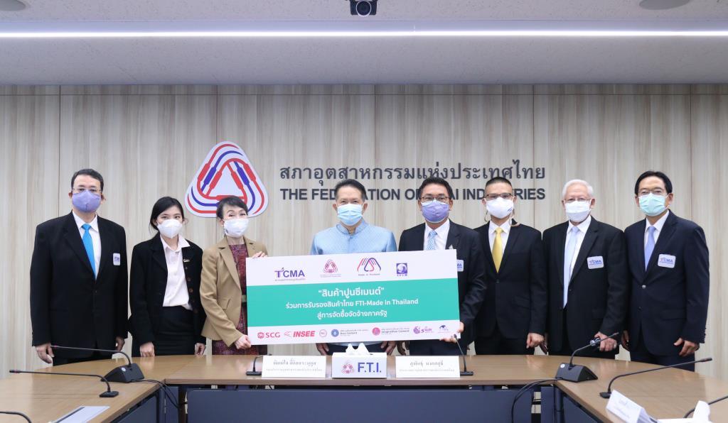 สินค้าปูนฯร่วมการรับรอง'Made in Thailand'รองรับ Mega Project