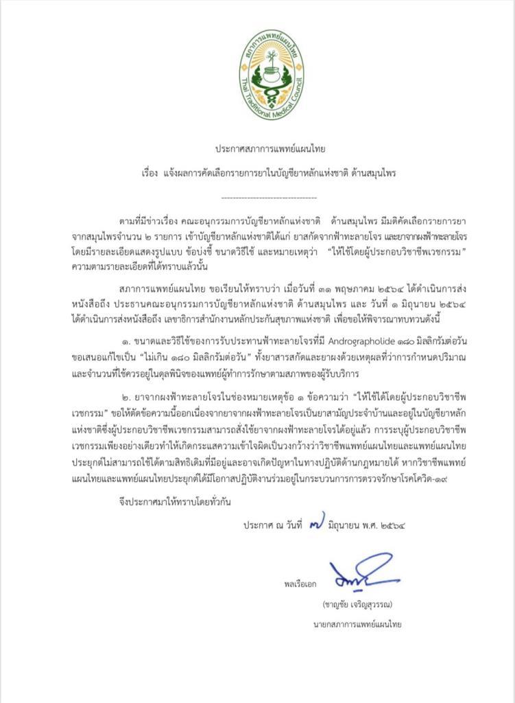 """สภาแพทย์แผนไทยจี้ทบทวนข้อกำหนดใช้ฟ้าทะลายโจรรักษาโควิด-19 ตัดข้อความ """"ใช้โดยผู้ประกอบวิชาชีพเวชกรรม"""""""