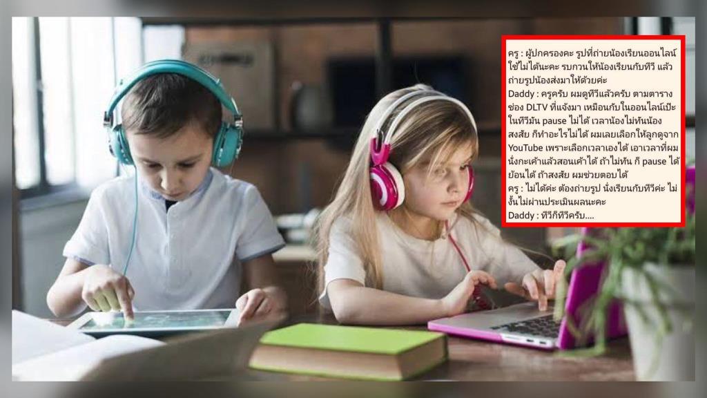 แฉซ้ำ! ระบบเรียนออนไลน์ ครูเน้นสร้างภาพ แม่ผู้ปกครองแย้งก็ไม่เป็นผล