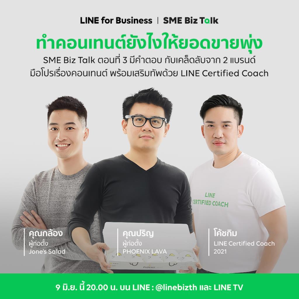 สรุปบทเรียนจาก LINE for Business วิเคราะห์ข้อมูลอย่างไรช่วย SME เข้าใจลูกค้า