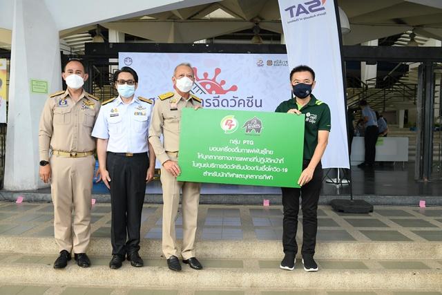 """PTG นำเครื่องดื่ม """"กาแฟพันธุ์ไทย"""" ส่งตรงถึงมือบุคลากรทางการแพทย์ ให้บริการฉีดวัคซีนป้องกันโควิด-19 ที่อินดอร์สเตเดี้ยม หัวหมาก"""