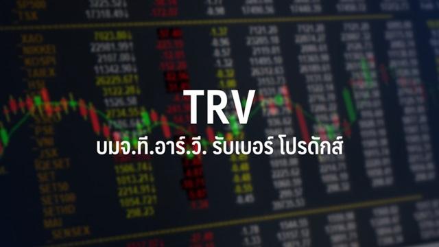 ที.อาร์.วี. รับเบอร์ โปรดักส์ ยื่นไฟลิ่งขาย IPO จำนวน 54.5 ล้านหุ้น เล็งเข้าตลาด mai