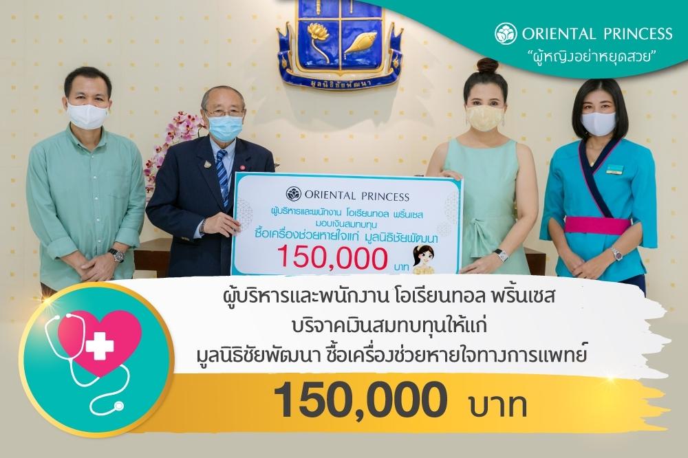 โอเรียนทอล พริ้นเซส - กตัญญู มอบเครื่องอุปโภค 13 โรงพยาบาล สมทบทุนมูลนิธิชัยพัฒนา ซื้อเครื่องช่วยหายใจ รวม 2,587,760 บาท
