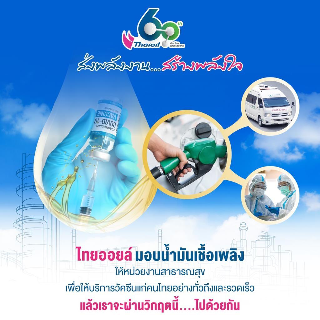 """ไทยออยล์ กางแผนโครงการ """"ส่งพลังงาน สร้างพลังใจ"""" ช่วยคนไทยฝ่าวิกฤติโควิด-19 เพื่อสนับสนุนการกระจายและเข้าถึงวัคซีนอย่างมีประสิทธิภาพ"""