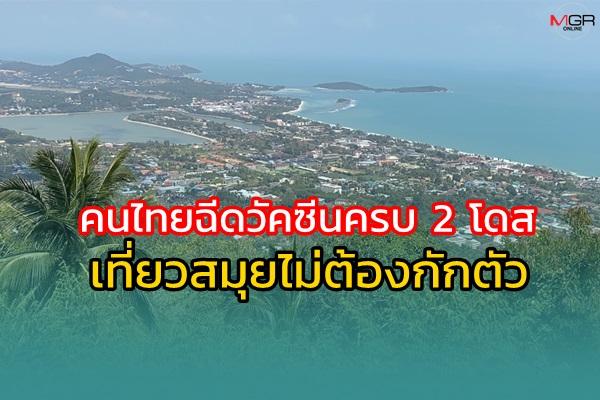 คนไทยฉีดวัคซีนครบ 2 โดส มาเที่ยวเกาะสมุยไม่ต้องกักตัว