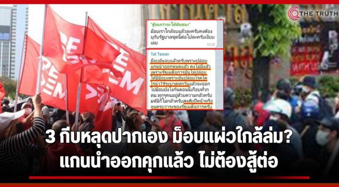 ภาพ Redem แป้ก ขอบคุณภาพจากเพจเฟซบุ๊ก  THE TRUTH, TRUTHFORYOU.CO