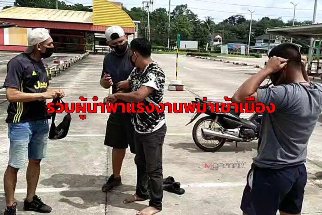 """รวบคาห้างดัง! """"อ้วนพม่า"""" ผู้นำพาแรงงานต่างด้าวเข้าออกมาเลย์ ค้นบ้านเช่าพบซุกไว้อีก 4 คน"""