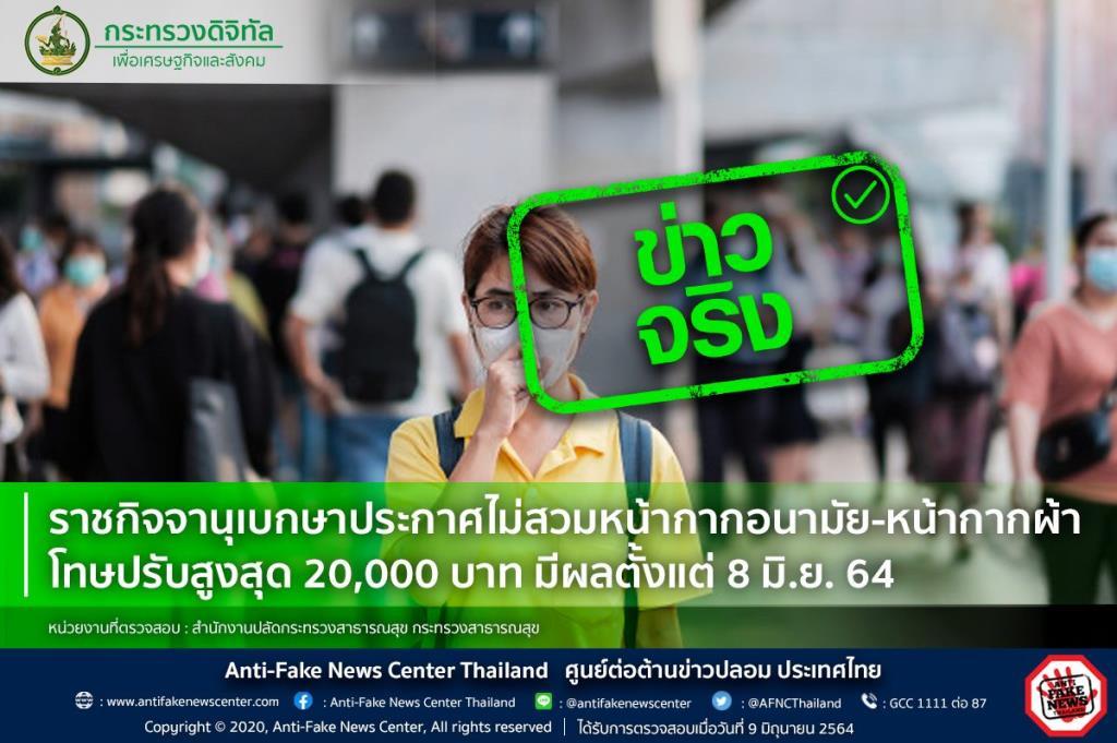 ข่าวจริง! ราชกิจจานุเบกษาประกาศไม่สวมหน้ากากอนามัย-หน้ากากผ้า โทษปรับสูงสุด 20,000 บาท